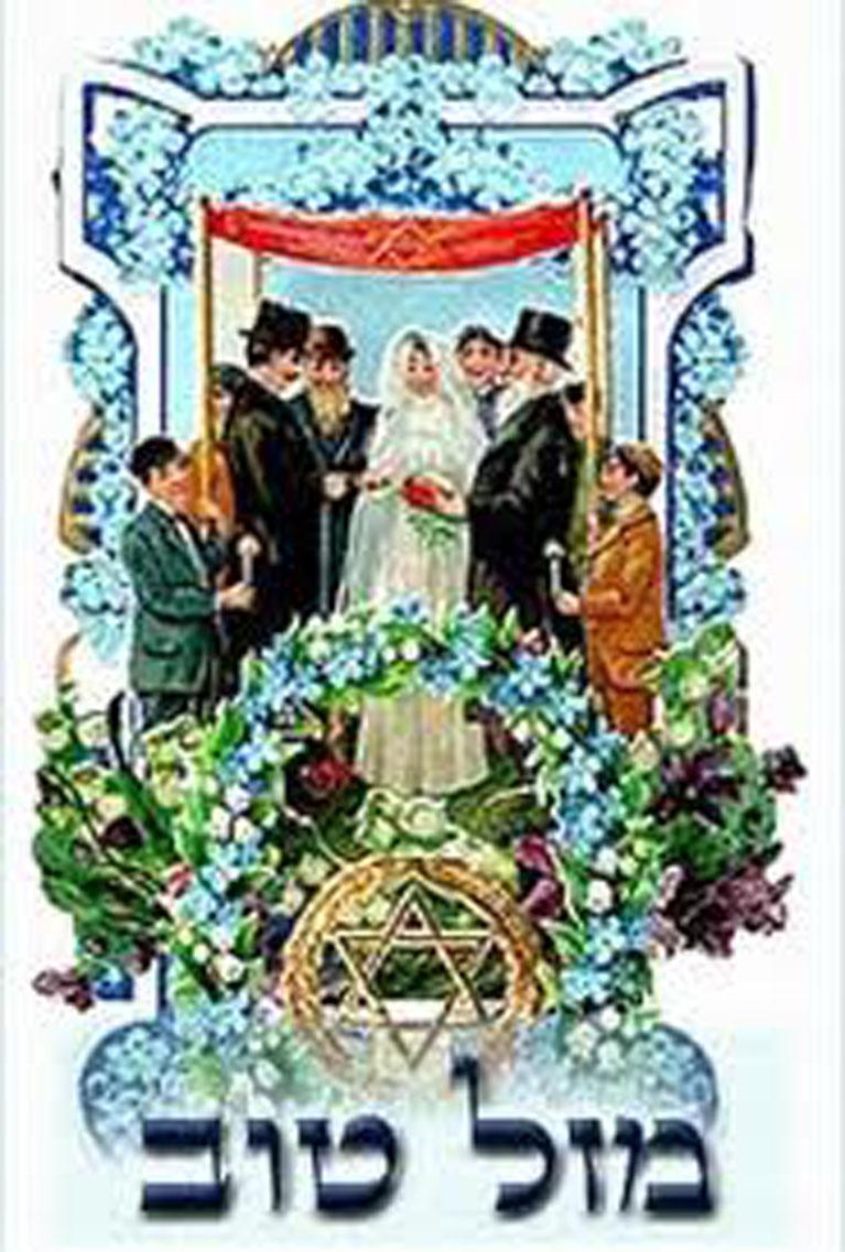 Еврейские свадебные поздравления 20