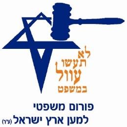 Image result for юридический форум в защиту эрец исраэль