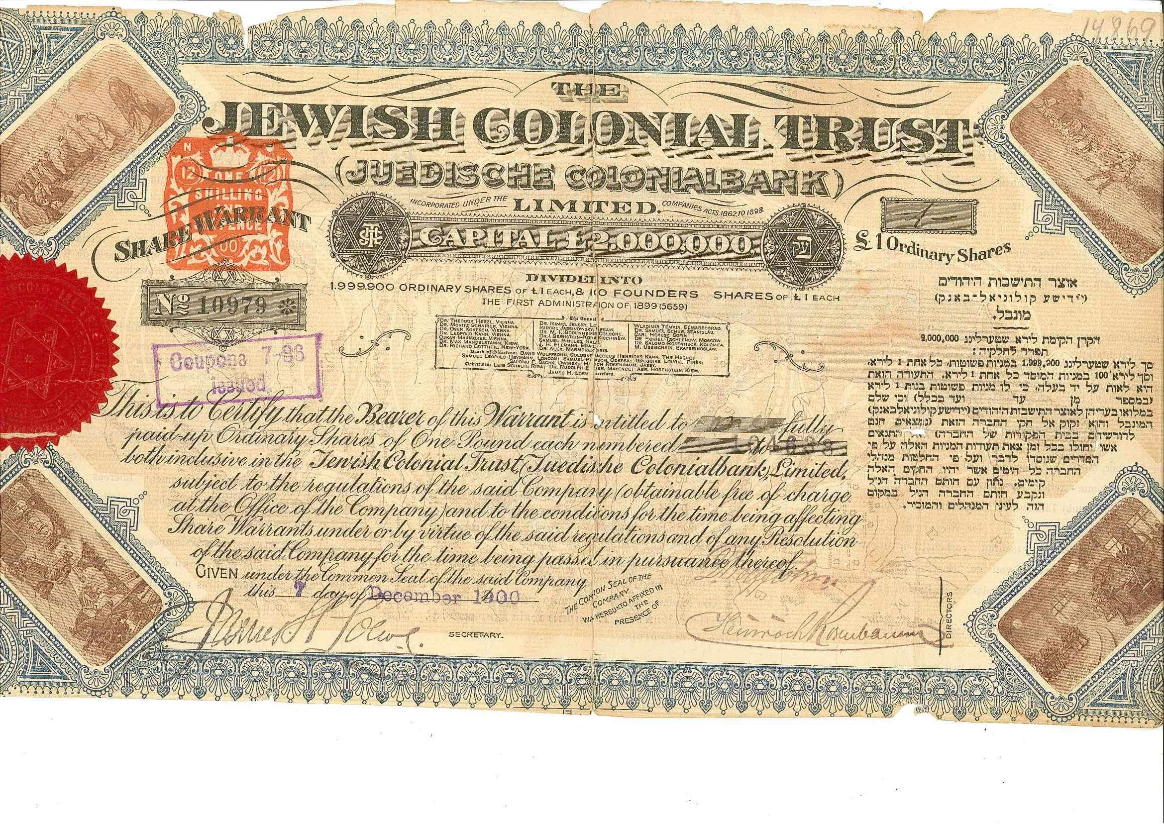 Акция Еврейского Колониального Треста (Jewish Colonial Trust)