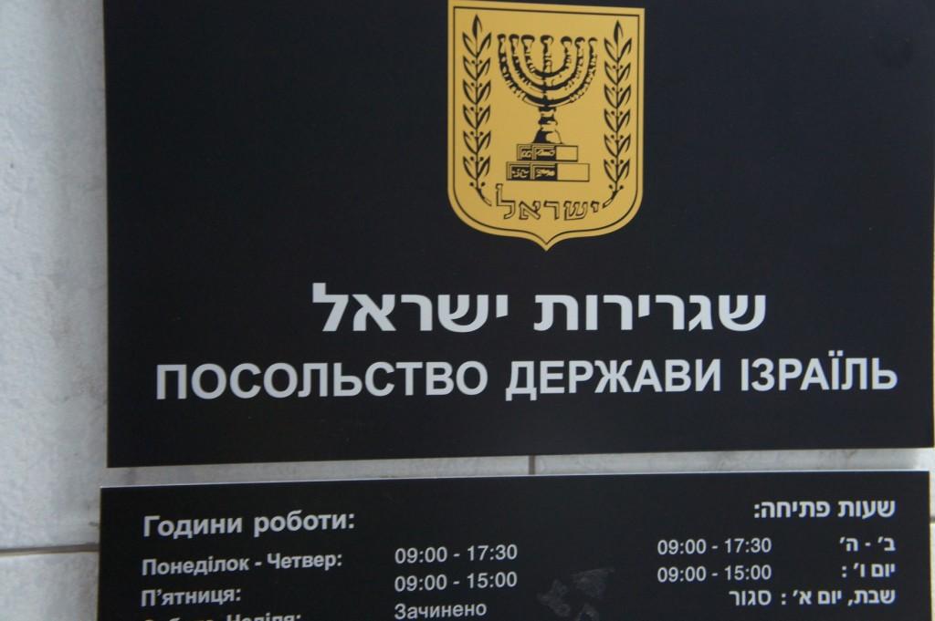Посольство Израиля в Украине. Фото: Шимон Бриман.