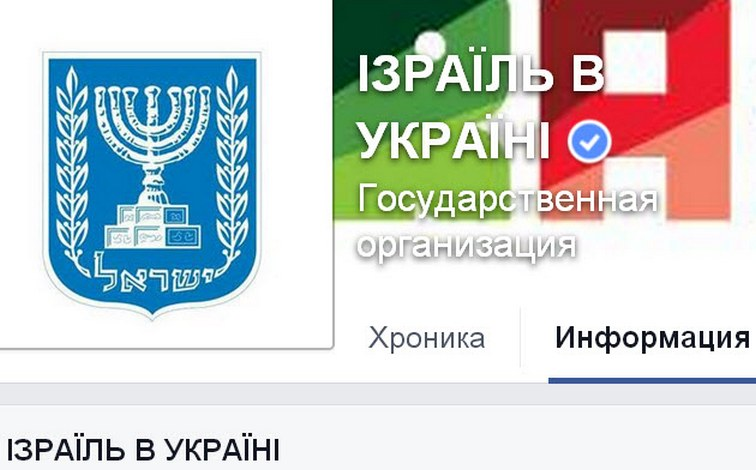 Embassy of Israel_Kiev_17.08.15