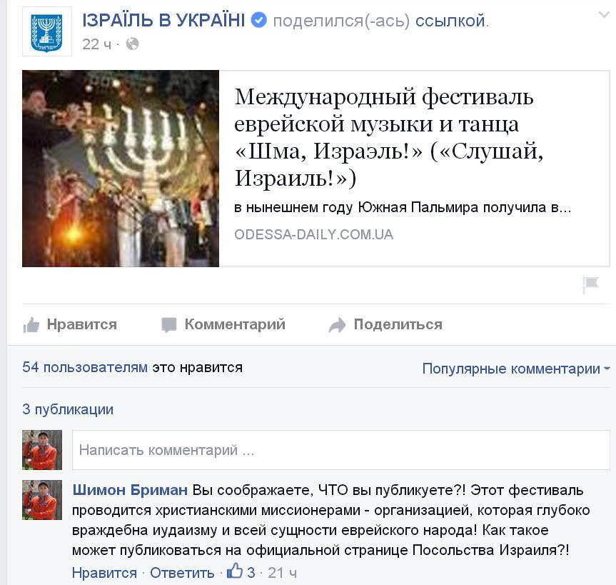 Реклама мероприятия христианских миссионеров на официальной странице посольства Израиля в Украине
