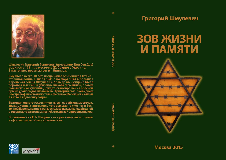 """Обложка книги """"Зов жизни и памяти"""""""
