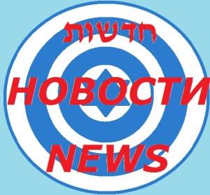 Служба Новостей ЕМ