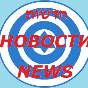 Блог новостей из Иерусалима