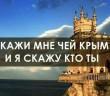 Обнародован список жителей Крыма, пропавших после начала оккупации