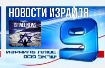 9tv_israel-1024x575