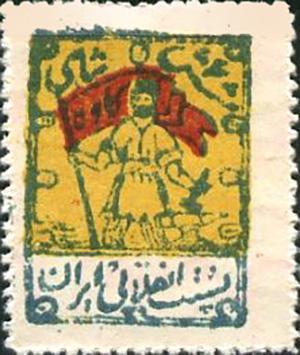 Почтовая марка Персидской Республики