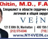 Доктор Лев Хитин: ОТВЕТЫ СПЕЦИАЛИСТА