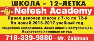 Nefesh Academy