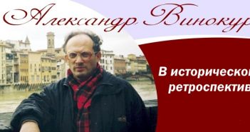 Alexander-Vinokur-banner_7red