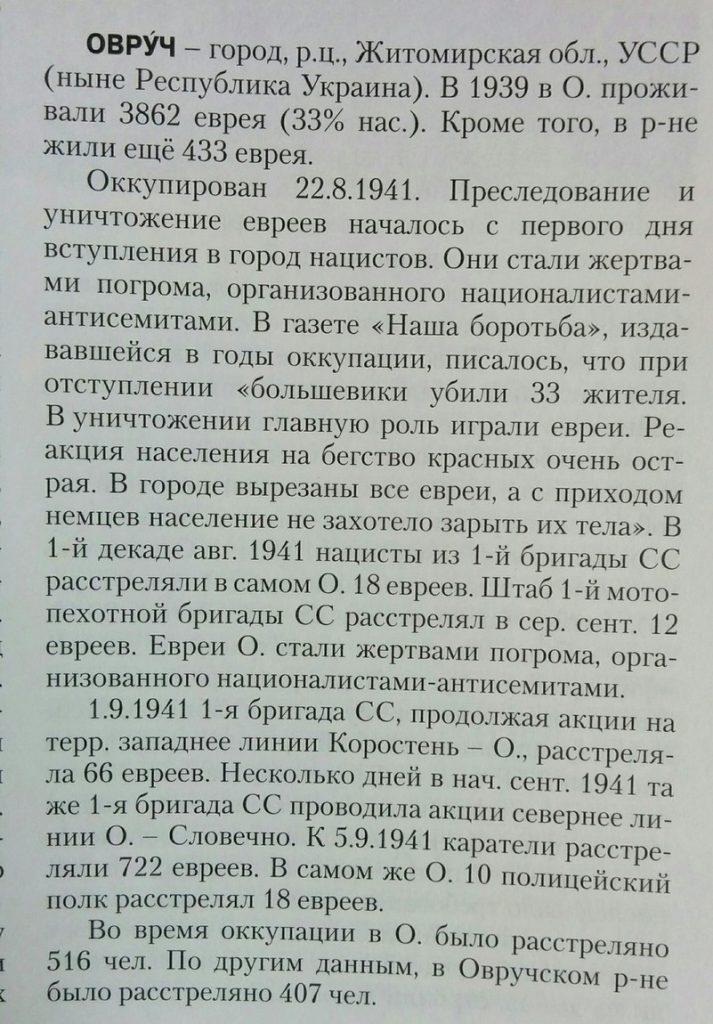 Холокост в Овруче