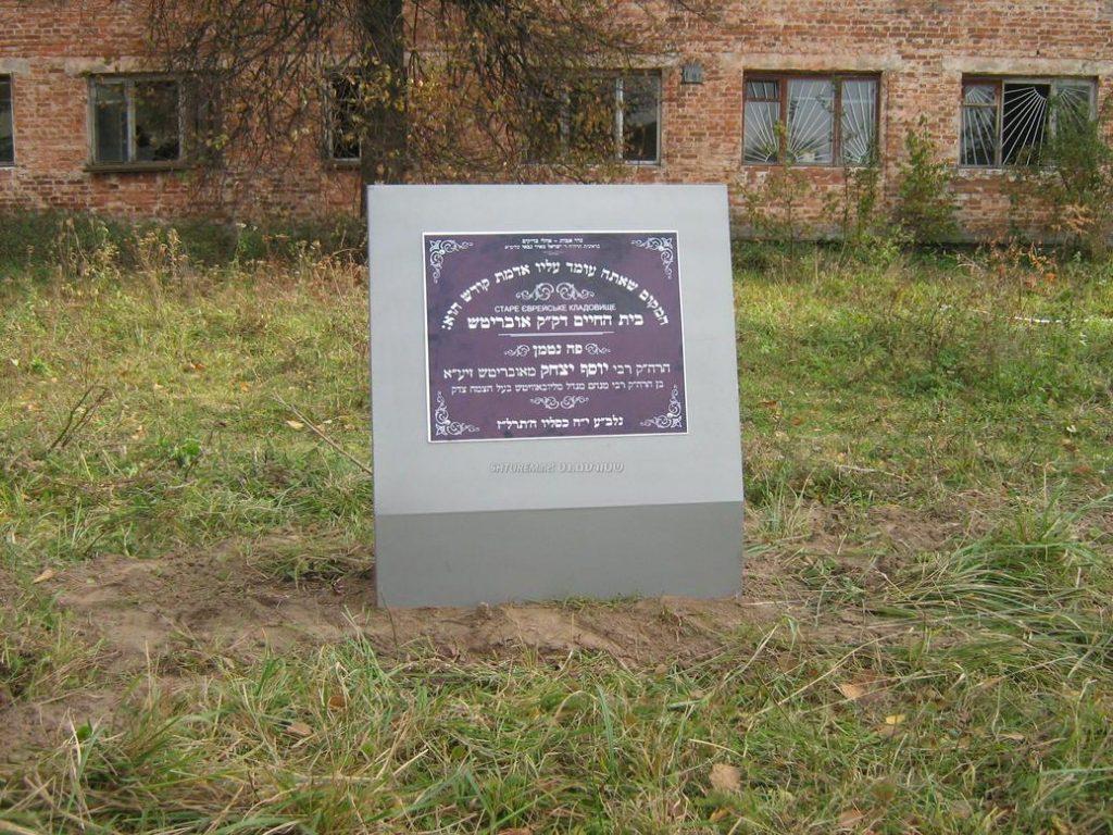 Могила раввина ЙОсефа-Ицхака - сына третьего Любавичского. Старое еврейское кладбище г.Овруч.