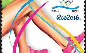 Израильская марка, посвященная Олимпиаде в Рио