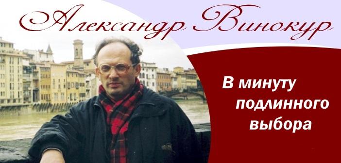 alexander-vinokur-banner_9red
