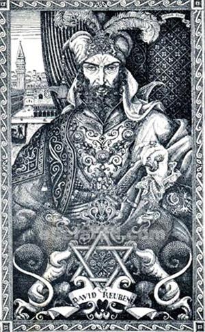 Давид Реувени