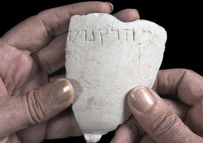 Фото: Клара Амит, Управление древностей. Фрагмент чаши с гравировкой.