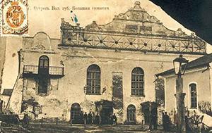 Синагога Острога, почтовая открытка, 1900.
