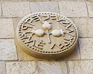 Изображениями граната была украшена одежда первосвященника в Храме, колонны Первого Храма.