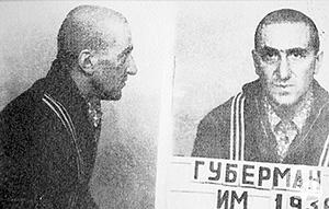Игорь Губерман с отцом