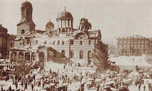 Церковь Святой Недели в Софии после теракта 1925 года