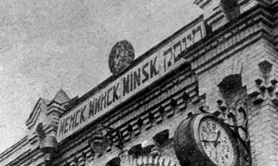 belarus_minsk_yiddish_1920s