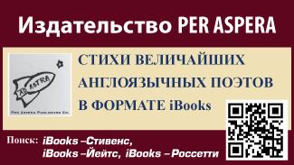 Per Aspera