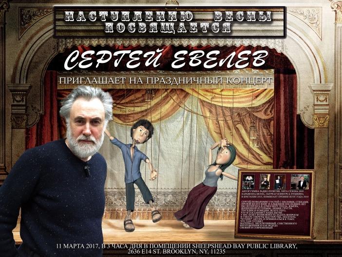 yevelev-poster-web