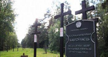 Кресты на месте захоронения убитых в Куропатах