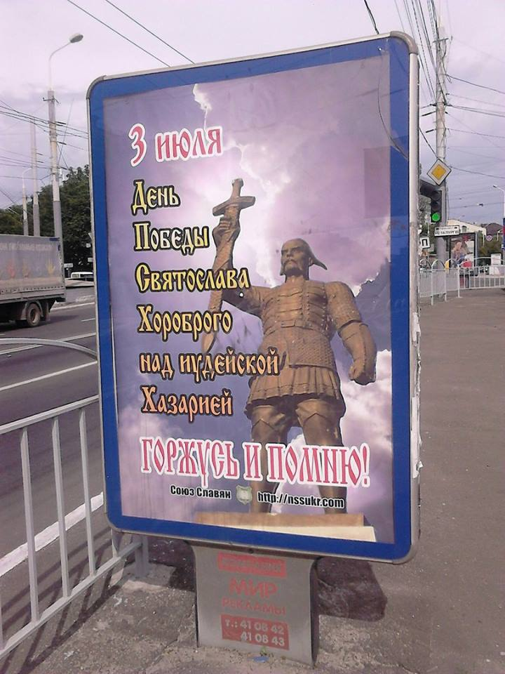 Бигборд в честь Марша Святослава в Мариуполе