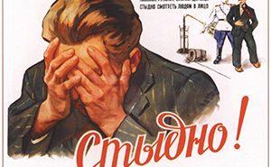 Плакат советских времен -  50-60 годы прошлого века