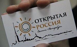 otkrytaya-rossiya-foto-abn_1492279094-jpg-600x450_q85-copy