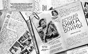 «Детская книга войны» сдневниками детей оХолокосте