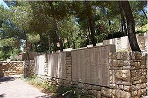 Стена почета в Алее праведников мира
