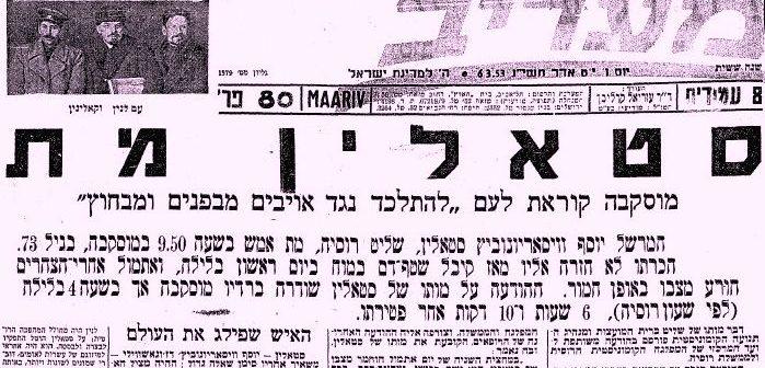 Газета «Маарив» за 6.03.1953. Заголовок: «Сталин мертв»