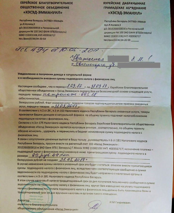 Требование уплаты налога за патронаж 86-летней еврейской жительницы Беларуси.