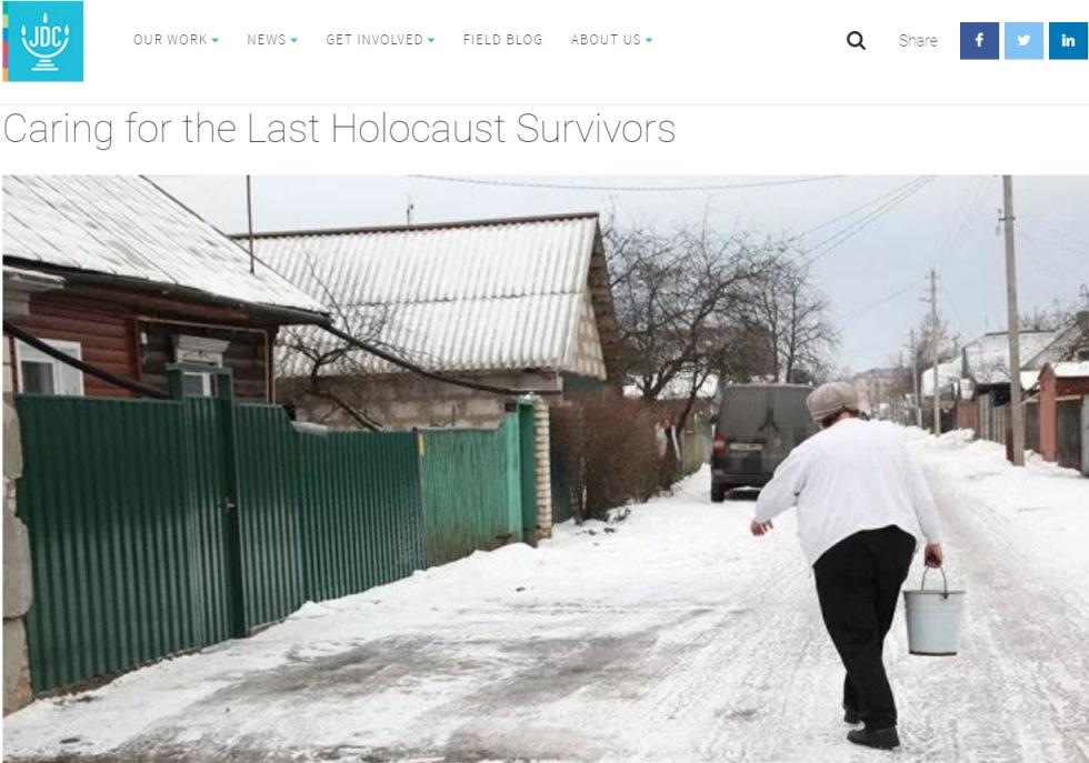 """""""Забота о последних выживших в Холокосте"""". Фото с сайта """"Джйонта""""."""