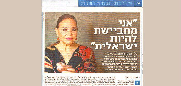 «Я стыжусь быть израильтянкой» — интервью левой активистки, примадонны театра «Габима», Гилы Альмагор