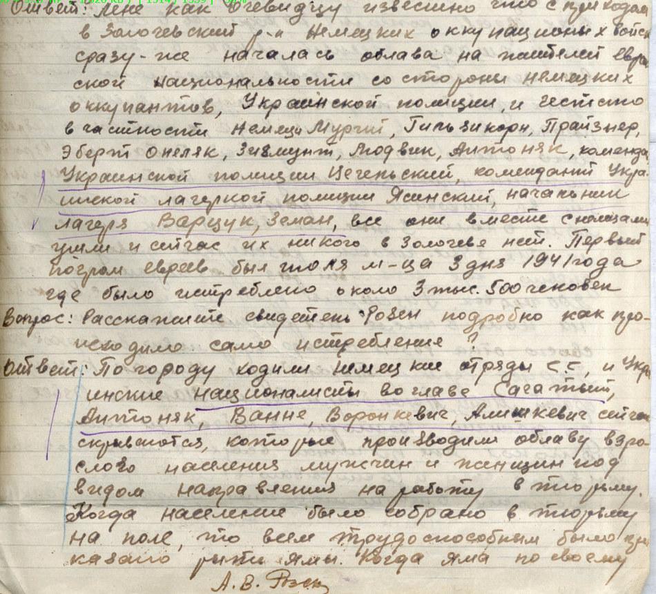 Показания Абрама Розена о погроме в Золочеве в июле 1941 г.