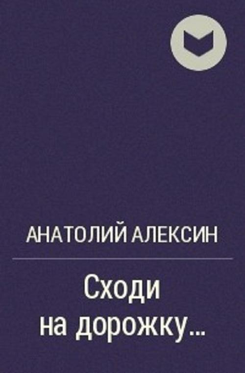 shodi_na_dorozhku-222