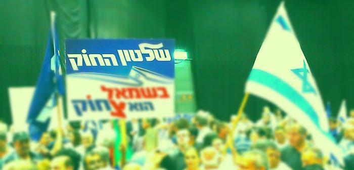 Надпись вверху плаката «Власть закона»