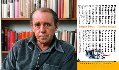 Лауреат Нобелевской премии писатель Генрих Белль