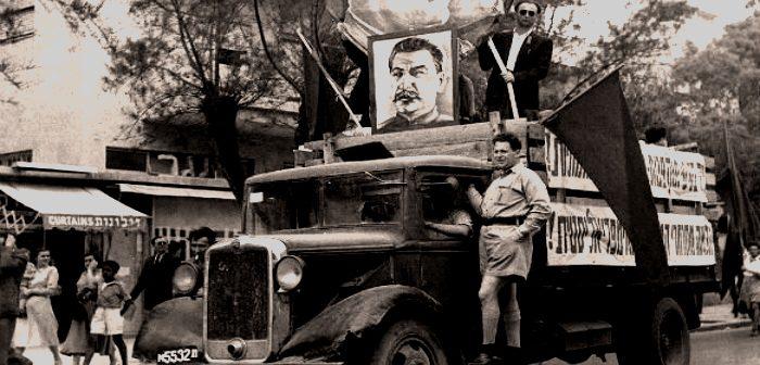 Израильские коммунисты 1 мая 1949 г.