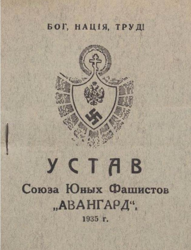 Издания русских фашистов в Китае, 1935-1936 годы.