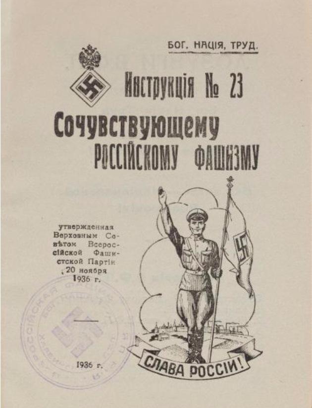 russia_faschist_kharbin_1936_3