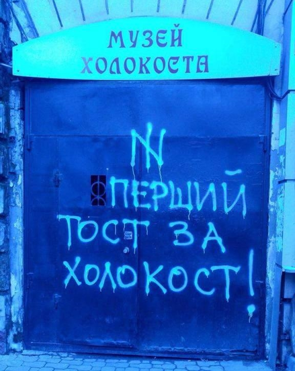 Надпись на входе в Музей Холокоста в Одессе.