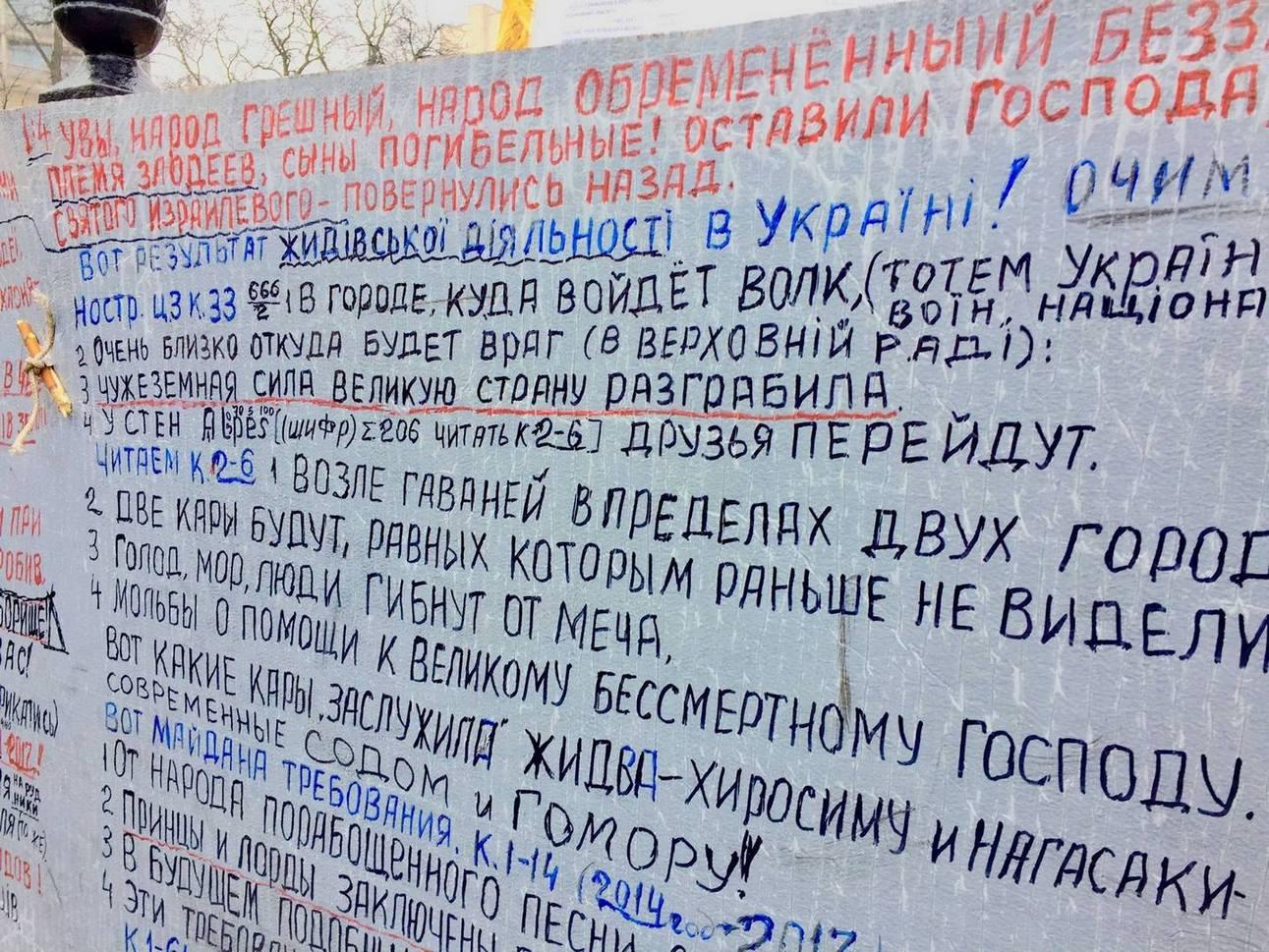 Антисемитский плакат большого формата в протестном лагере стороннико Саакашвили возле Верховной Рады в Киеве. Фото: FB-страница Григория Кузнецова.