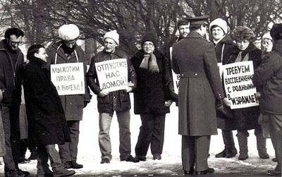Митинг за право на выезд из СССР
