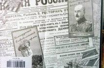 akunin_ne-proshchayus_2018