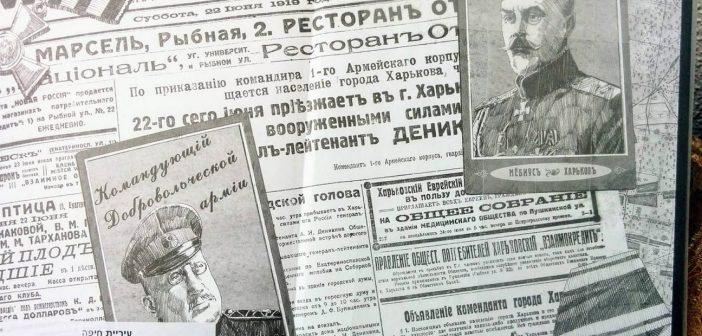 Эраст Фандорин и трагедия евреев Харькова